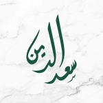 لوجو حلويات سعد الدين